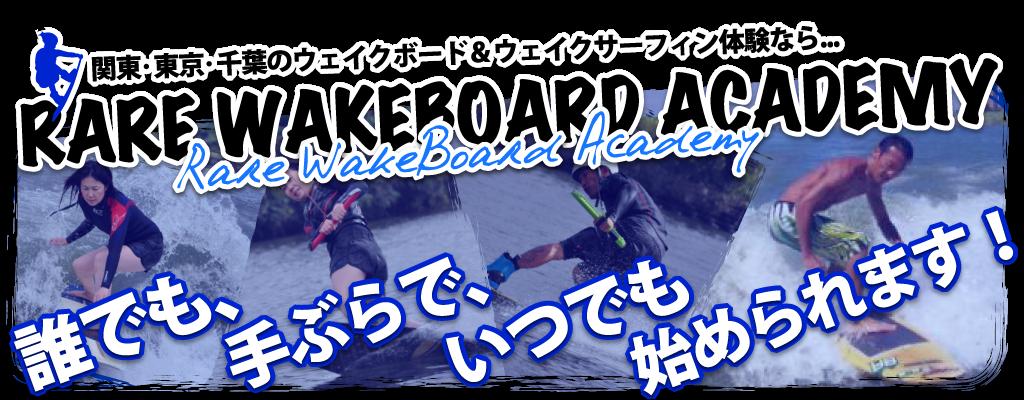 ウェイクボード Rare WakeBoard Academy