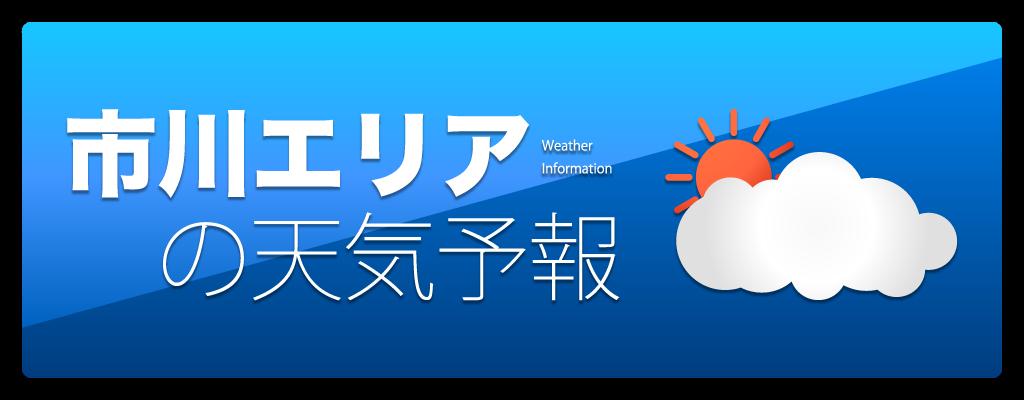 市川エリアの天気予報