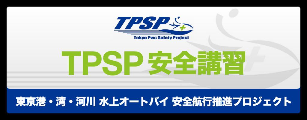 TPSP安全講習