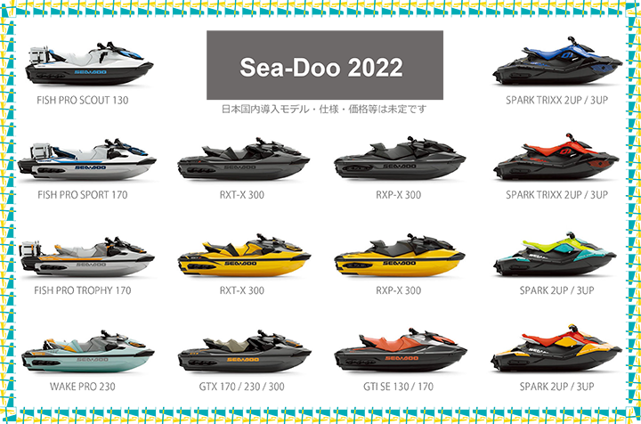 2022 Sea-Doo ラインナップ